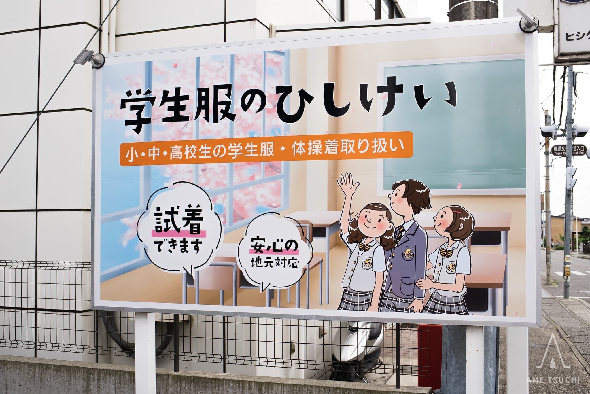 看板のデザイン [ひしけい衣料品店]