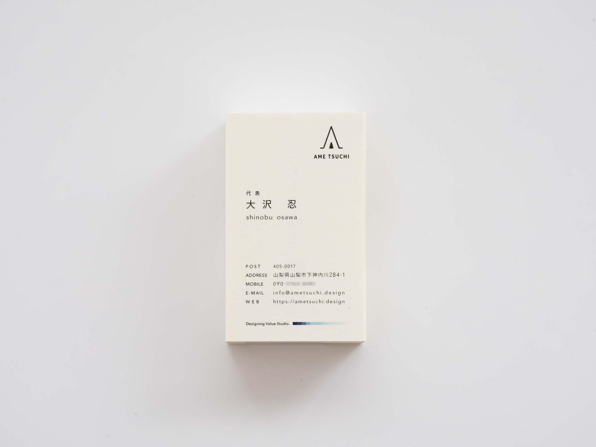 AMETSUCHI名刺